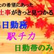 根岸線本郷台駅!2シフトのみ/高時給1,500円/弊社スタッフ活躍中☆★☆