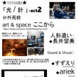 出演者紹介》11/12(日)「光 / 計  -act 2」@外苑前art & space ここから