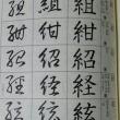 書道三体辞典
