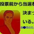 不正選挙を糾弾したのはトランプ大統領と不破哲三・日本共産党元委員長だけ