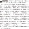 一橋大学・日本史 2