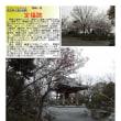 埼玉-635 定福院