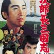 次郎長三国志(1963年版)