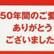 加藤書店が閉店します(北海道沙流郡日高町日高地区)