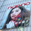 11月18日(土)のつぶやき:新木優子 non-no 1月号(渋谷QFrontビルボード広告)