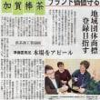 11月11日・・・「棒茶の日」・・・今朝の地元紙。午前中、アピタ金沢店で棒茶の試飲サービスに出かけます。
