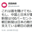 ネトウヨは、首をかけてと憶測を言う。他方、事実の指摘に対しては、重箱の隅をつつくと言う。いずれにしても言葉が異様に軽い!