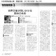 日本政策金融公庫 調査月報 2017.10   No.109