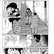 明日天気にな~れ(112)