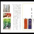3/25日曜日は交通安全祈願祭