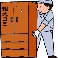 千代田区の粗大ゴミ、大量ゴミ、引っ越しゴミについてついて調べてみました!
