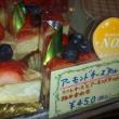 今日のおすすめケーキ
