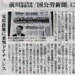 前川前文科省事務次官「国公労新聞」のインタビューに登場