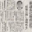 ⑮みやまの直近ニュースや出来事速報(平成29年8月上旬)