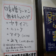 やまや本店@西千葉 【限定】味噌味の背脂入りの二郎系味噌ラーメン!?