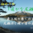初めての「遥かな尾瀬」⑧ 最上級の癒しの世界  尾瀬沼と燧ケ岳の夜明けにウットリ ^^! ブログ&動画