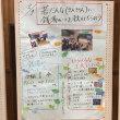 ゆったりあったか羽衣手ぬぐい おひろめ会 in 「立川第6小学校」