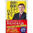ケント・ギルバート『日本人だけが知らない 世界から尊敬される日本人』(SB新書)