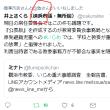 横浜市教育委員会 150万のカツアゲをイジメでないと認定
