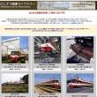 西鉄8000形引退イベント&記念サイト第1弾