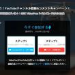 「DJI Mavic Air」など豪華なプレゼントが当たるキャンペーン!VideoProc公式サイトで実施中