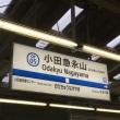 初めて降りた駅、小田急永山