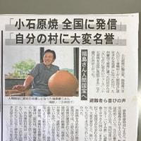 福島善三氏(高30)人間国宝に!