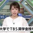 【炎上】TBSが中国の大学生に奨学金 ←「日本人にあげてよ!」と騒ぎに・・・反日メディアには疲れる