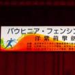 バウヒニア フェンシング ワールドカップ in 米沢!