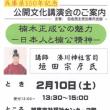 楠公さんの魅力を知る公開講演会ー2月10日