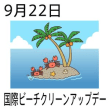 「国際ビーチクリーンアップデー」!!「海にゴミ捨てるな」!!