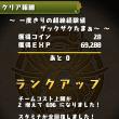 1/20 Sat 宝玉ラッシュじゃん!