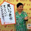 ☆ ー  2018  8/ 13 ~ 8/19  の 開運たなくじ ー ☆