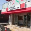 祝!鶴巻温泉駅連絡所・つくし保育園OPEN!