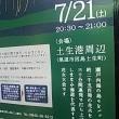 7/21(土)◆「いんのしま水軍花火大会」