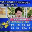 大阪府で震度6弱の地震