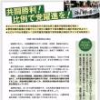 「中国ブロックニュース」をお読み下さい。