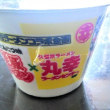 [九州]九州豚骨味焼豚ラーメン×久留米ラーメン丸幸ラーメンセンター