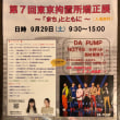 9月29日は【東京拘置所矯正展】でお待ちしてます。