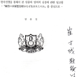 張竜傑『韓国の米軍慰安婦はなぜ生まれたのか』を中心に」
