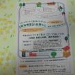 急遽東洋大学水泳部の練習見学会(平井監督との懇談会含む)に参加する事になりました。