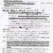 【372-16の2】損害賠償請求事件訴訟裁判の経緯。