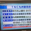 九州豪雨被災地へ救援金を送金