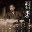 漱石と邦楽