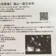 11月3日は福山一箱古本市、開催ですよー
