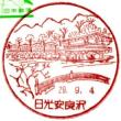 ぶらり旅・日光安良沢郵便局(栃木県日光市)
