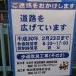 エゾエ(江添)桜 お別れの儀!