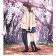 映画「劇場アニメ 君の膵臓をたべたい」 日本語字幕上映のご案内