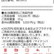 09/19 三菱マテリアル金積立を約半分売却