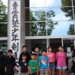 第25回 青雲塾剣誠会杯少年剣道大会に参加しました